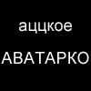 avatar С@НЁК